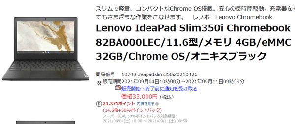 IdeaPad Slim350i Chromebook ポイント還元