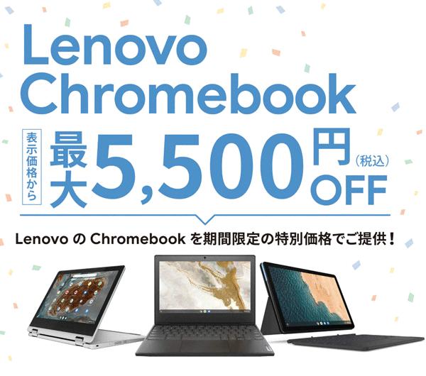 レノボ Chromebook キャンペーン