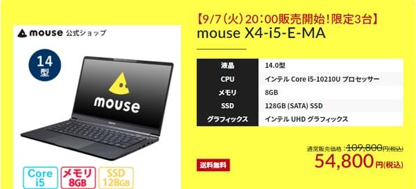 マウス 半額PC