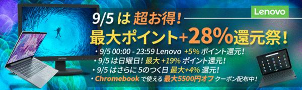 レノボ 5のつく日曜日祭 202109
