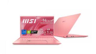 超ピンクだけど軽量スリムで高性能! GTX 1650 Ti Max-Q搭載14インチモバイルPrestige 14 A11がセール販売中