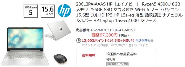 楽天 HP 15s-eq