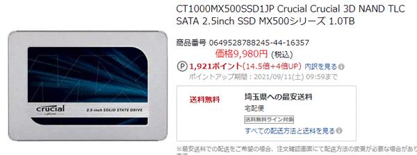 楽天 SSD