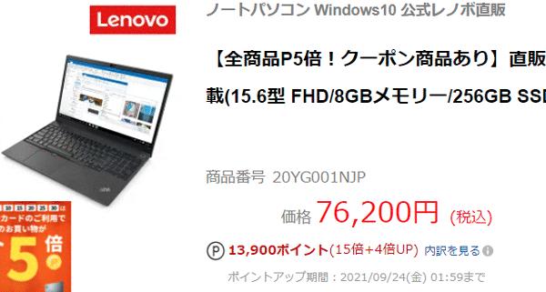 ThinkPad ポイント還元