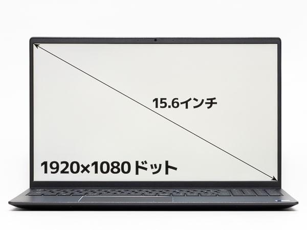 Vostro 5510 画面サイズ