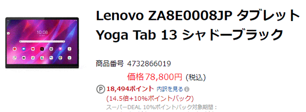 Yoga Tab 13 ポイント還元