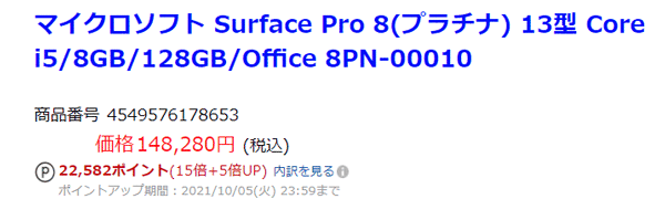 Surface Pro 8 ポイント