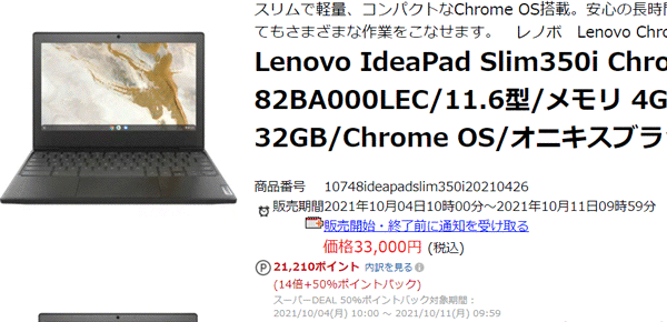 IdeaPad Slim 350i