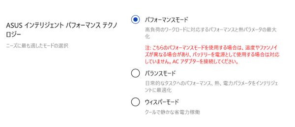 Zenbook 14 UX435 パフォーマンス設定